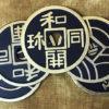 Harmony Coins - Silver Dollar Size (Onosaka)