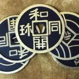 Onosaka Harmony Coins