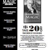 Stevens Magic Catalog - April 2011 (SME-B22)