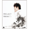 Project by Shiro Ishida - DVD