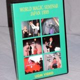 World Magic Seminar - Asia 1999 - UGM (DVD)