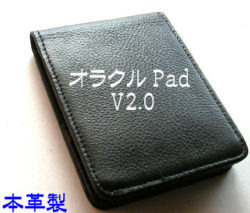 Oracle Pad 2.0 - Feather Touch Magic