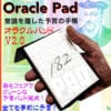 Oracle Pad 2.0 – Feather Touch Magic